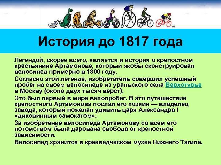 История до 1817 года Легендой, скорее всего, является и история о крепостном крестьянине Артамонове,