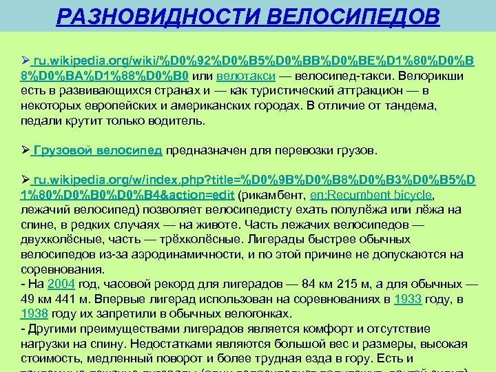 РАЗНОВИДНОСТИ ВЕЛОСИПЕДОВ Ø ru. wikipedia. org/wiki/%D 0%92%D 0%B 5%D 0%BB%D 0%BE%D 1%80%D 0%B 8%D