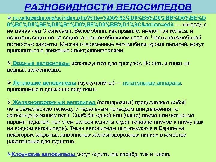 РАЗНОВИДНОСТИ ВЕЛОСИПЕДОВ Ø ru. wikipedia. org/w/index. php? title=%D 0%92%D 0%B 5%D 0%BB%D 0%BE%D 0%BC%D