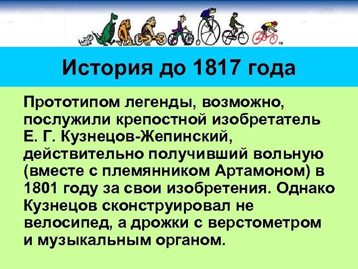 История до 1817 года Прототипом легенды, возможно, послужили крепостной изобретатель Е. Г. Кузнецов-Жепинский, действительно