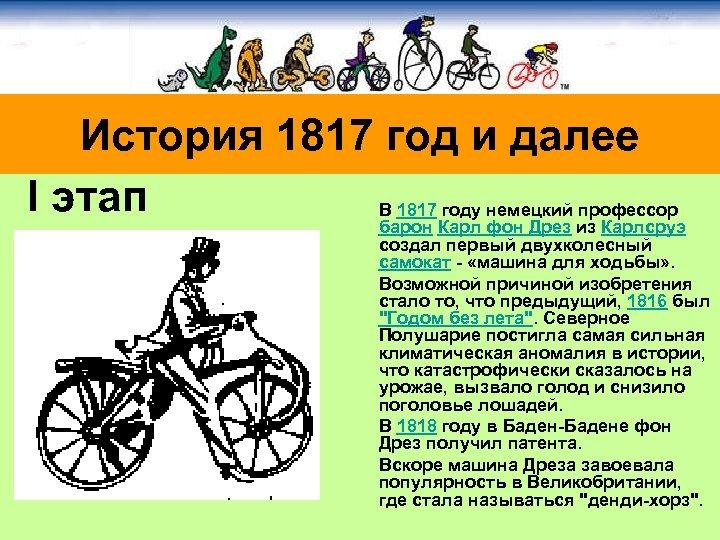 История 1817 год и далее I этап В 1817 году немецкий профессор барон Карл