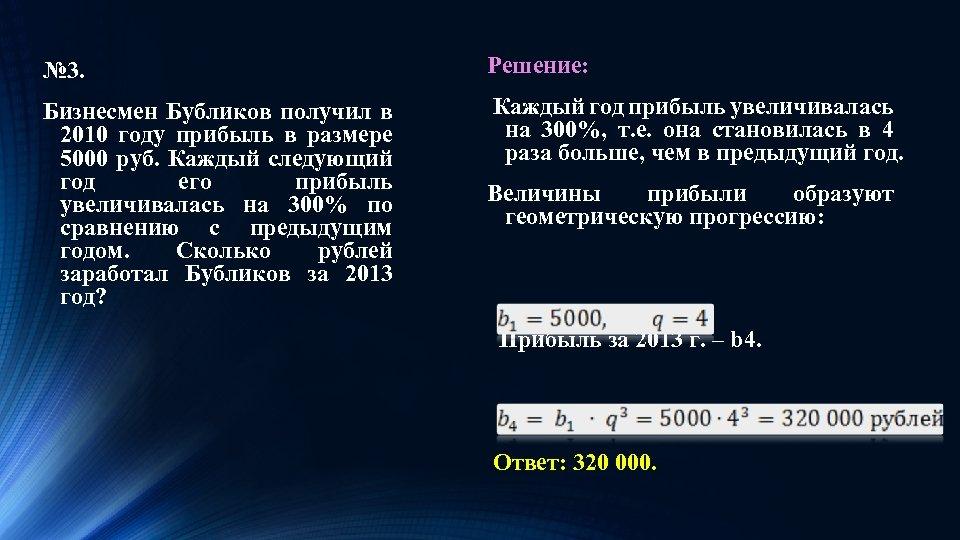 № 3. Решение: Бизнесмен Бубликов получил в 2010 году прибыль в размере 5000 руб.