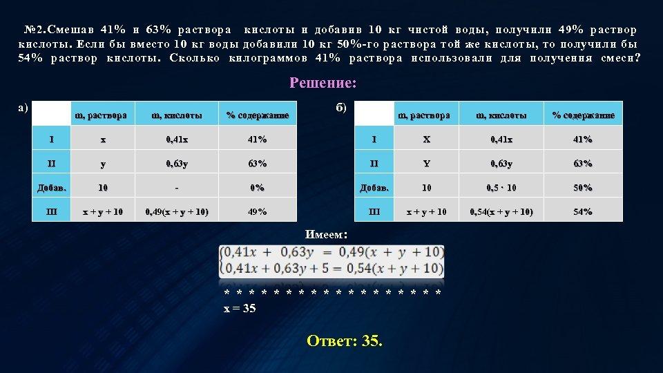 № 2. Смешав 41% и 63% раствора кислоты и добавив 10 кг чистой