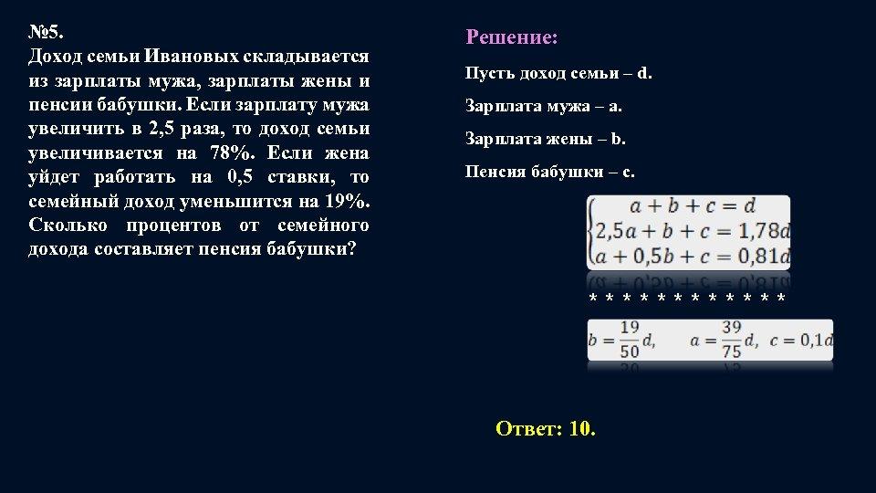 № 5. Доход семьи Ивановых складывается из зарплаты мужа, зарплаты жены и пенсии