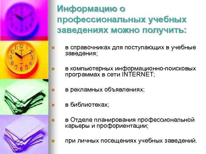 Информацию о профессиональных учебных заведениях можно получить: n в справочниках для поступающих в учебные