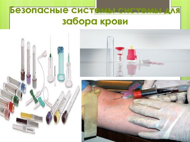 Безопасные системы для забора крови