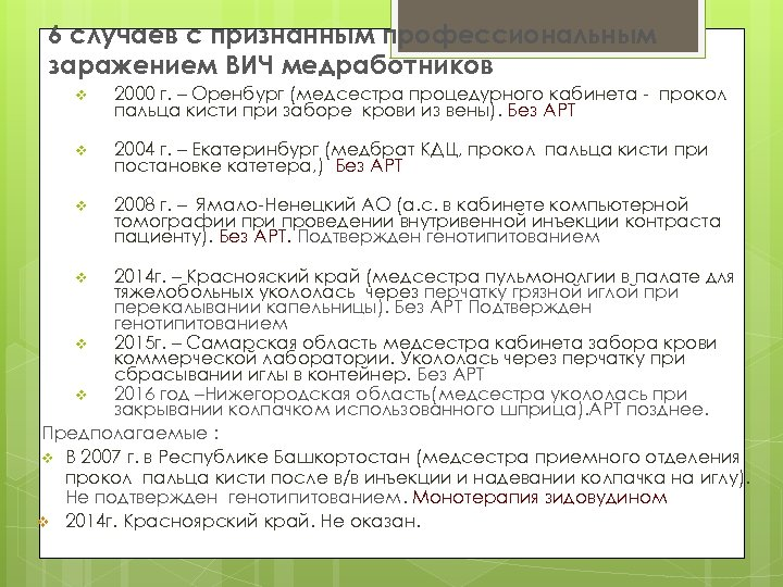 6 случаев с признанным профессиональным заражением ВИЧ медработников v 2000 г. – Оренбург (медсестра