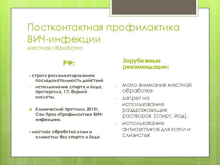 Постконтактная профилактика ВИЧ-инфекции местная обработка Зарубежные рекомендации: РФ: - строго регламентированная последовательность действий использование