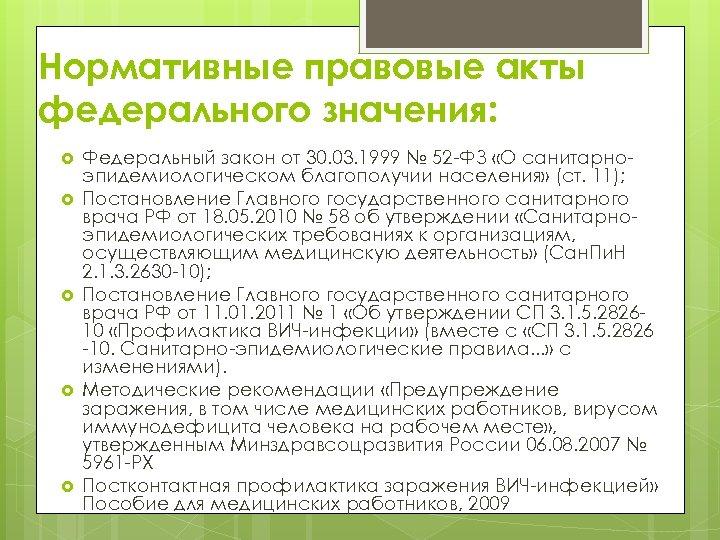 Нормативные правовые акты федерального значения: Федеральный закон от 30. 03. 1999 № 52 -ФЗ