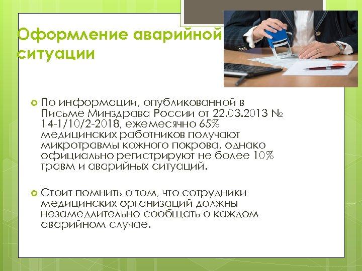 Оформление аварийной ситуации По информации, опубликованной в Письме Минздрава России от 22. 03. 2013