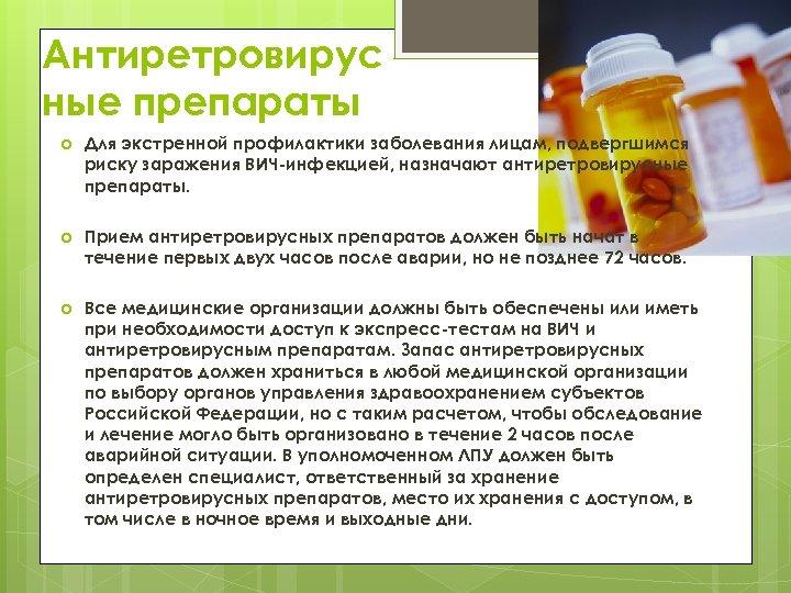 Антиретровирус ные препараты Для экстренной профилактики заболевания лицам, подвергшимся риску заражения ВИЧ-инфекцией, назначают антиретровирусные