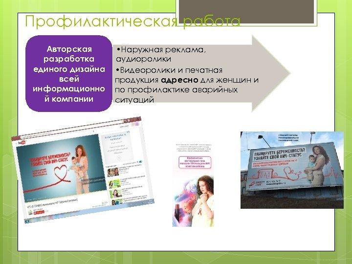 Профилактическая работа Авторская разработка единого дизайна всей информационно й компании • Наружная реклама, аудиоролики