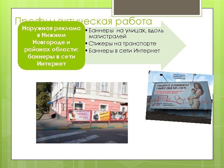 Профилактическая работа Наружная реклама • Баннеры на улицах, вдоль в Нижнем магистралей Новгороде и
