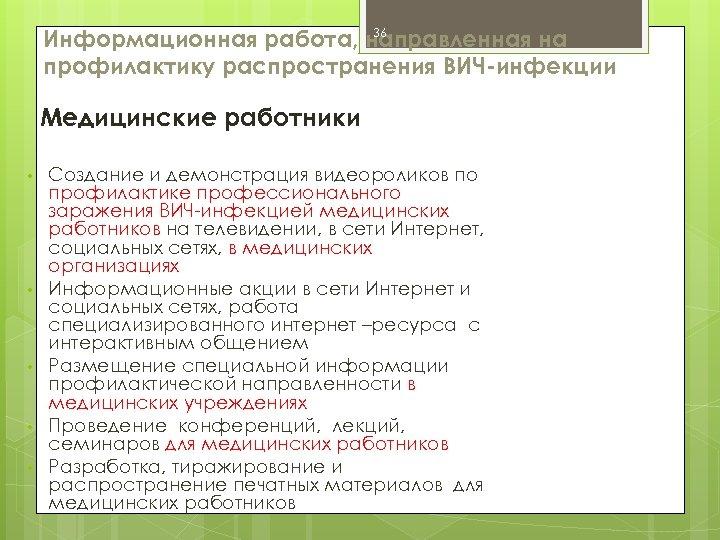 36 Информационная работа, направленная на профилактику распространения ВИЧ-инфекции Медицинские работники • • • Создание