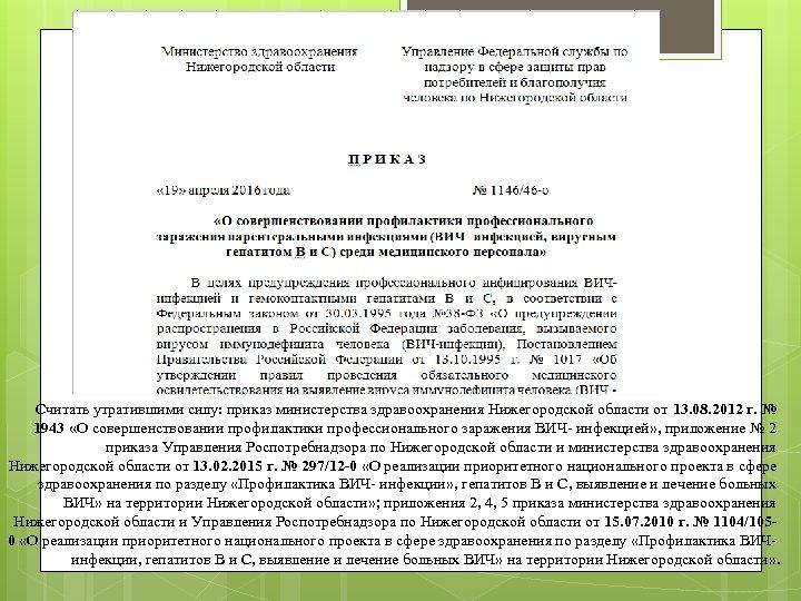 4 Считать утратившими силу: приказ министерства здравоохранения Нижегородской области от 13. 08. 2012 г.