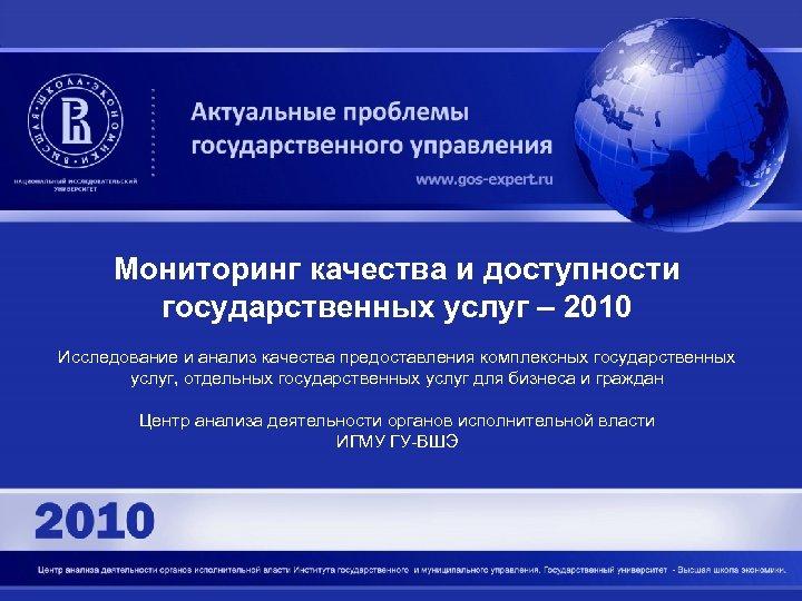 Мониторинг качества и доступности государственных услуг – 2010 Исследование и анализ качества предоставления комплексных