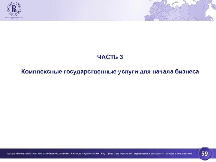 ЧАСТЬ 3 Комплексные государственные услуги для начала бизнеса 59