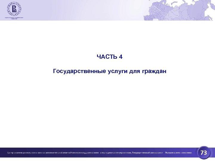 ЧАСТЬ 4 Государственные услуги для граждан 73