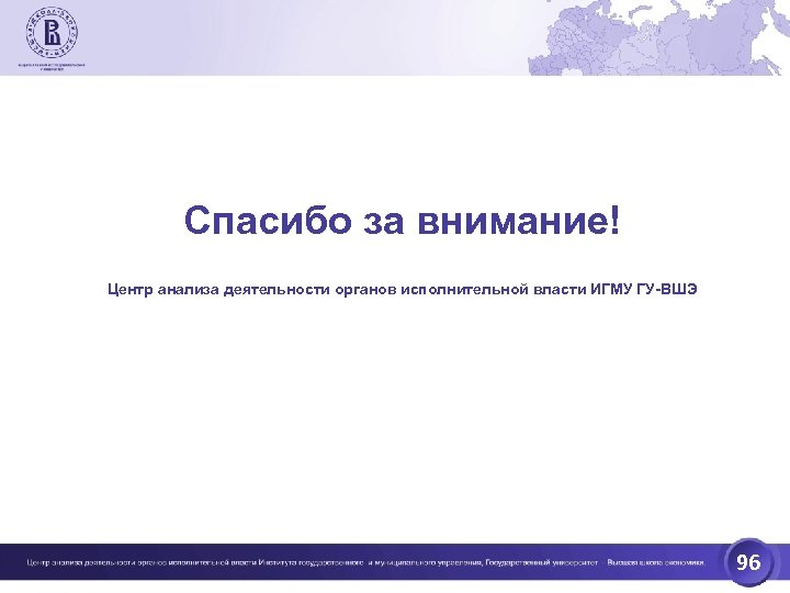 Спасибо за внимание! Центр анализа деятельности органов исполнительной власти ИГМУ ГУ-ВШЭ 96