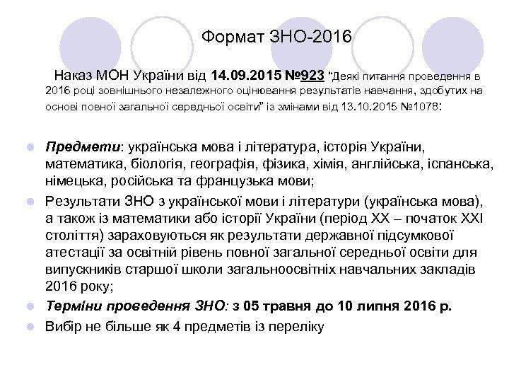 """Формат ЗНО-2016 Наказ МОН України від 14. 09. 2015 № 923 """"Деякі питання проведення"""