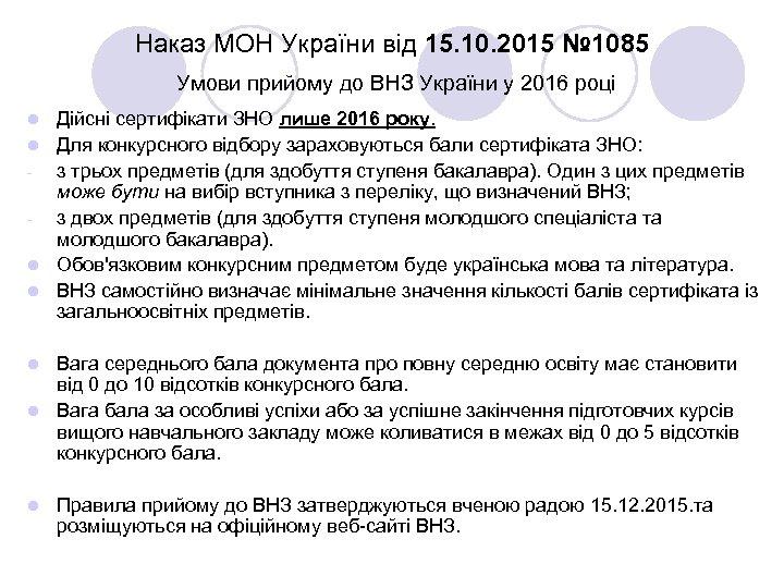 Наказ МОН України від 15. 10. 2015 № 1085 Умови прийому до ВНЗ України
