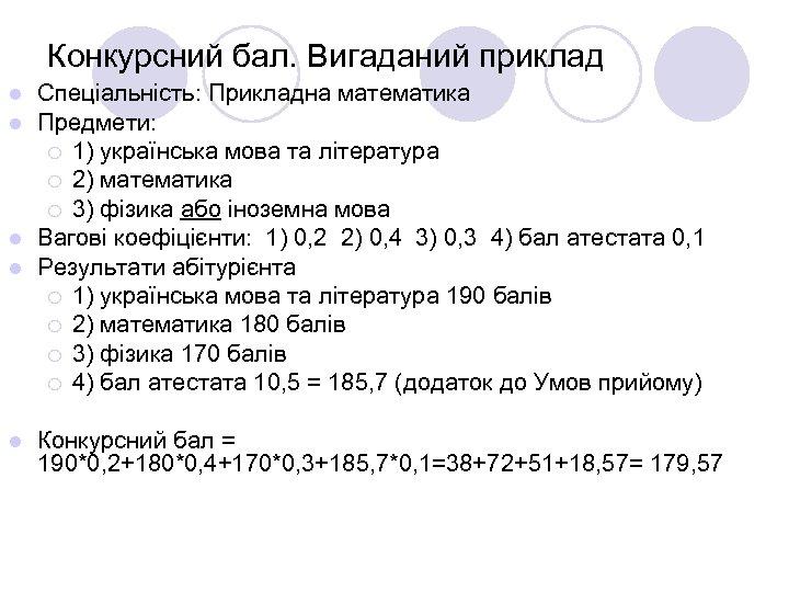 Конкурсний бал. Вигаданий приклад Спеціальність: Прикладна математика Предмети: ¡ 1) українська мова та література