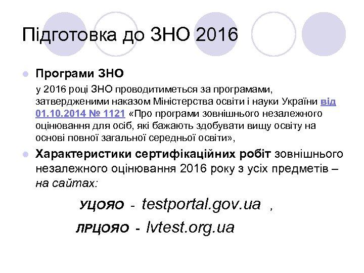 Підготовка до ЗНО 2016 l Програми ЗНО у 2016 році ЗНО проводитиметься за програмами,