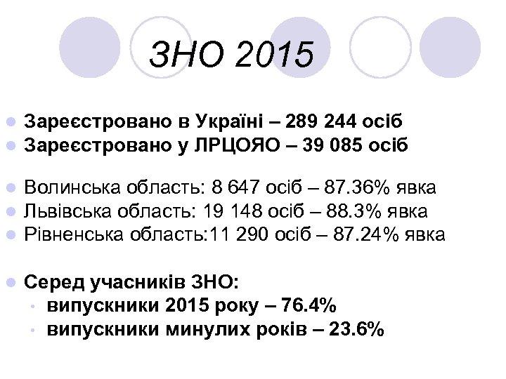 ЗНО 2015 l l Зареєстровано в Україні – 289 244 осіб Зареєстровано у ЛРЦОЯО