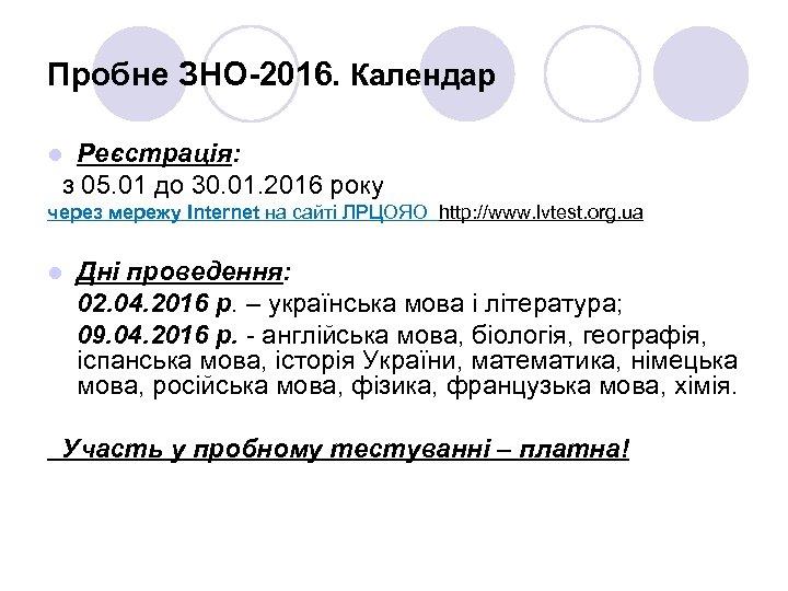 Пробне ЗНО-2016. Календар Реєстрація: з 05. 01 до 30. 01. 2016 року l через
