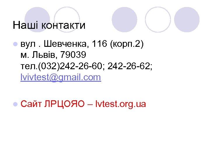 Наші контакти l вул. Шевченка, 116 (корп. 2) м. Львів, 79039 тел. (032)242 -26