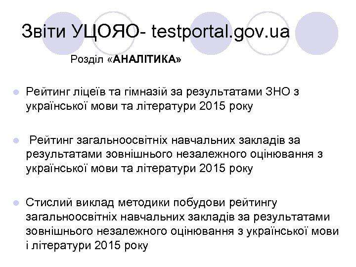 Звіти УЦОЯО- testportal. gov. ua Розділ «АНАЛІТИКА» l Рейтинг ліцеїв та гімназій за результатами