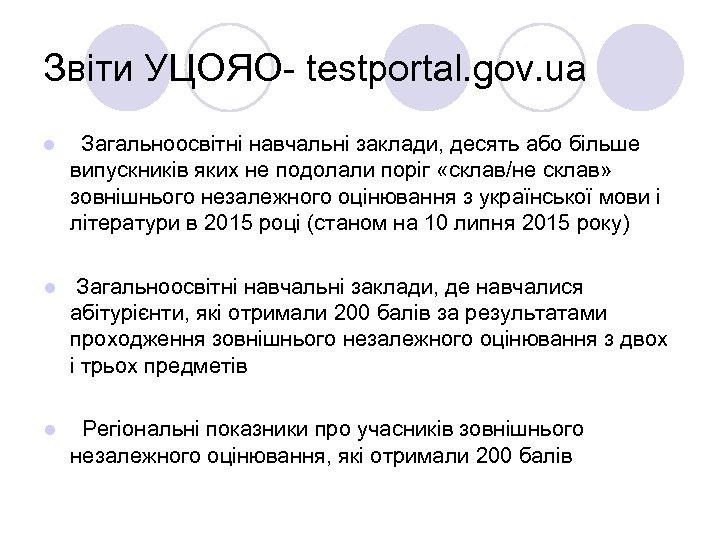 Звіти УЦОЯО- testportal. gov. ua l Загальноосвітні навчальні заклади, десять або більше випускників яких