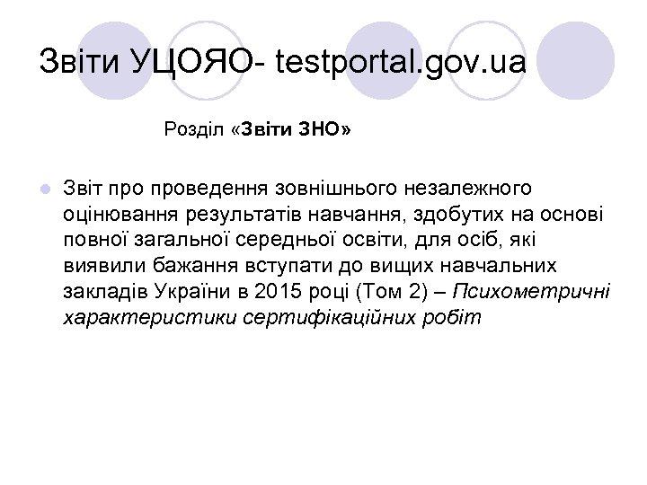 Звіти УЦОЯО- testportal. gov. ua Розділ «Звіти ЗНО» l Звіт проведення зовнішнього незалежного оцінювання