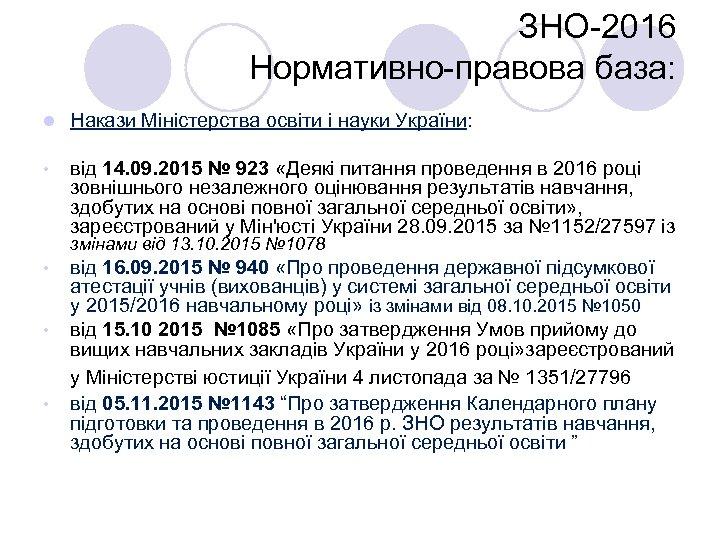 ЗНО-2016 Нормативно-правова база: l Накази Міністерства освіти і науки України: • від 14. 09.