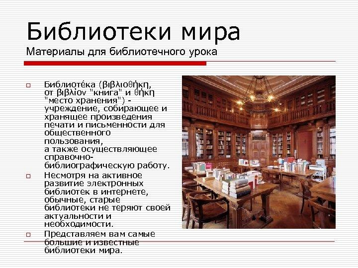 Библиотеки мира Материалы для библиотечного урока o o o Библиоте ка (βιβλιοθήκη, от βιβλίον