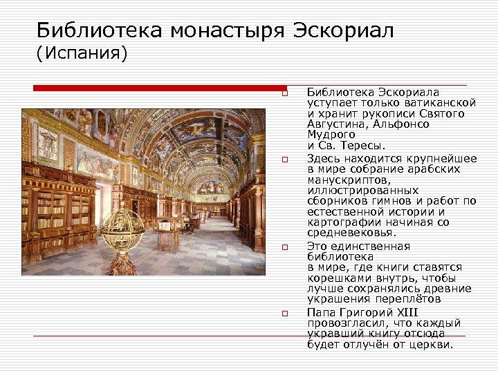 Библиотека монастыря Эскориал (Испания) o o Библиотека Эскориала уступает только ватиканской и хранит рукописи