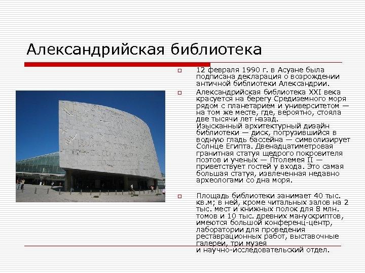 Александрийская библиотека o o o 12 февраля 1990 г. в Асуане была подписана декларация