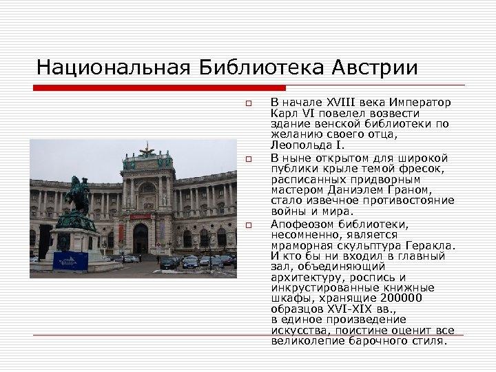 Национальная Библиотека Австрии o o o В начале XVIII века Император Карл VI повелел