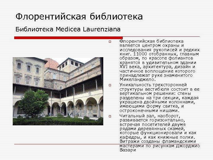 Флорентийская библиотека Библиотека Medicea Laurenziana o o o Флорентийская библиотека является центром охраны и