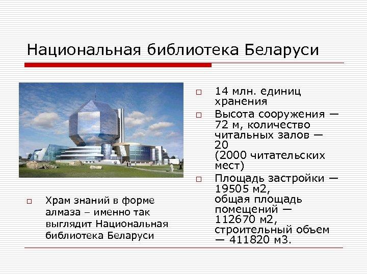 Национальная библиотека Беларуси o o Храм знаний в форме алмаза – именно так выглядит