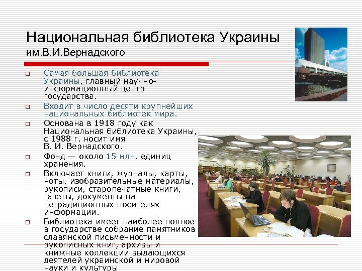 Национальная библиотека Украины им. В. И. Вернадского o o o Самая большая библиотека Украины,