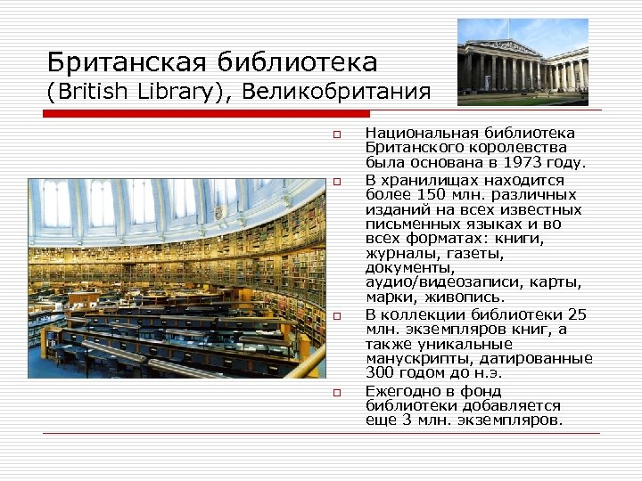 Британская библиотека (British Library), Великобритания o o Национальная библиотека Британского королевства была основана в