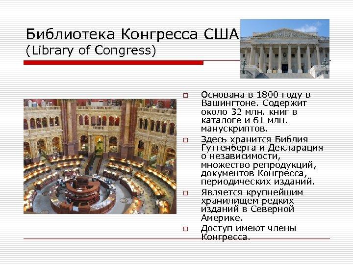 Библиотека Конгресса США (Library of Congress) o o Основана в 1800 году в Вашингтоне.