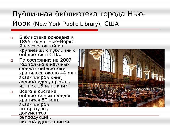 Публичная библиотека города Нью. Йорк (New York Public Library), США o o o Библиотека