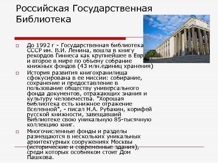 Российская Государственная Библиотека o o o До 1992 г - Государственная библиотека СССР им.
