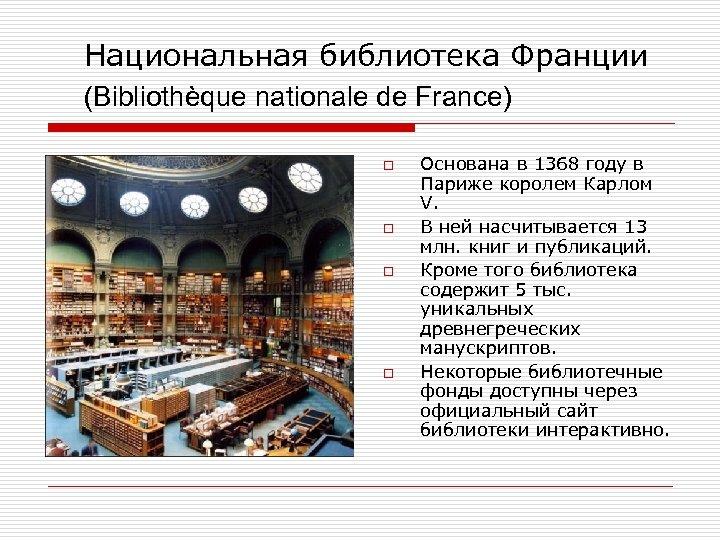 Национальная библиотека Франции (Bibliothèque nationale de France) o o Основана в 1368 году в