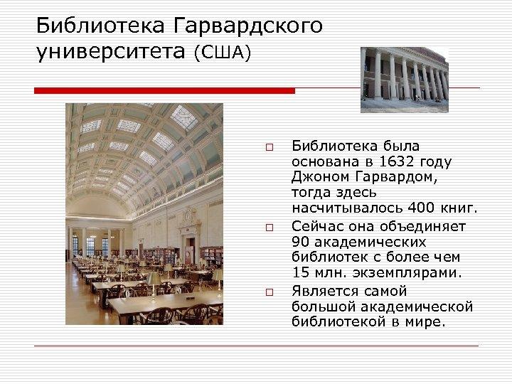 Библиотека Гарвардского университета (США) o o o Библиотека была основана в 1632 году Джоном