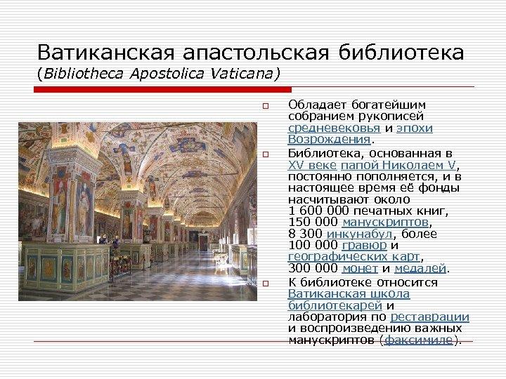 Ватиканская апастольская библиотека (Bibliotheca Apostolica Vaticana) o o o Обладает богатейшим собранием рукописей средневековья