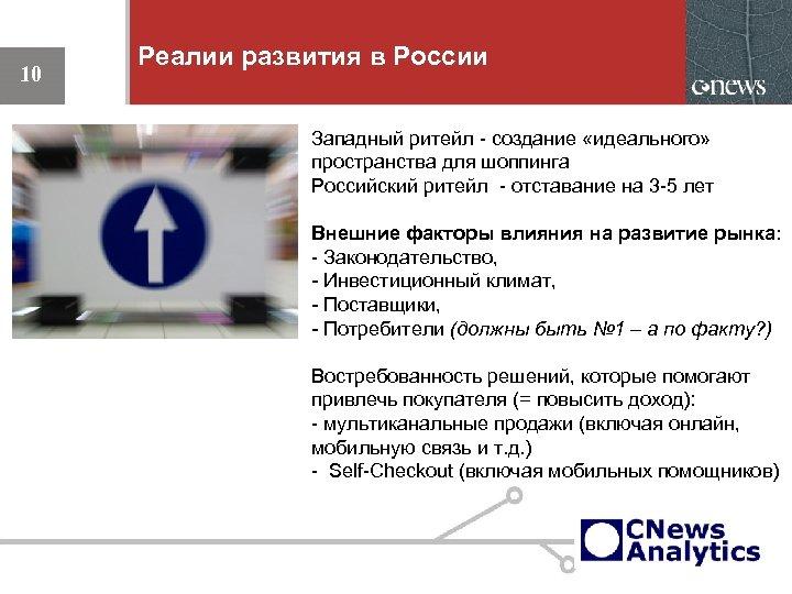 10 Реалии развития в России Западный ритейл - создание «идеального» пространства для шоппинга Российский