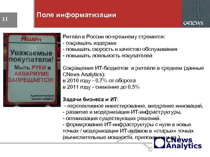Поле информатизации 11 Ритейл в России по-прежнему стремится: - сокращать издержки - повышать скорость
